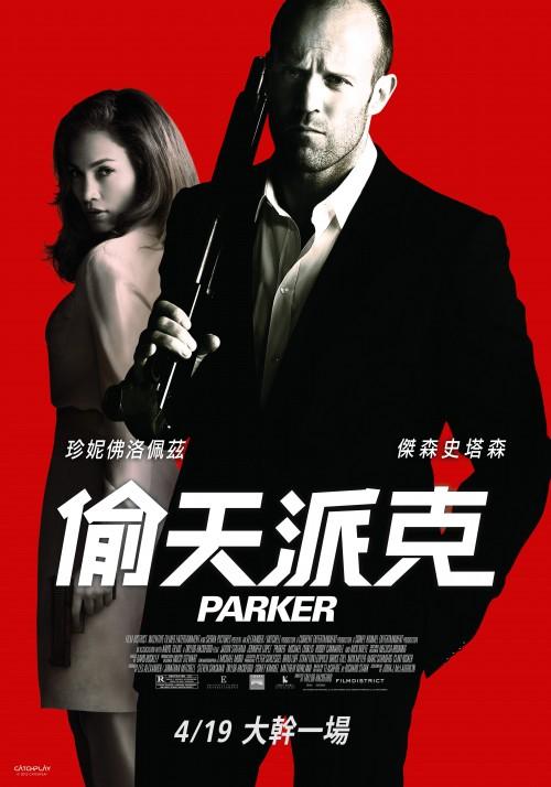 偷天派克 Parker海報/劇照