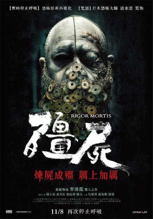 殭屍 Rigor Mortis海報/劇照