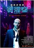 傑森史塔森最新電影【夜刑者】9月27日全台暴力上映