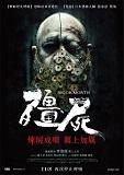 【殭屍】金馬三項提名  華語恐怖經典再進化 中文版預告與海報讓網友疾呼毛骨悚然  導演感謝所有觀眾