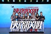 《俠盜聯盟》北京首映劉德華現身「我很好」 導演馮德倫、楊祐寧週四隨天王抵台亮相