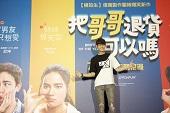 《把哥哥退貨可以嗎》首映會 李玉璽現場獻唱中文宣傳曲  坦言想將「身體」退貨 渴望當「妹控」