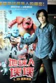 蕭敬騰正式宣布進軍好萊塢!? 首次配音動畫電影【地球人壞壞】挑戰從未詮釋過的搞笑角色