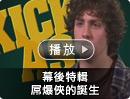 特攻聯盟 Kick-Ass海報/劇照