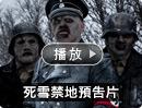 死雪禁地 Dead Snow海報/劇照