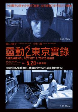靈動2:東京實錄