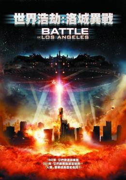世界浩劫:洛城異戰