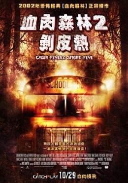 血肉森林2:剝皮熱