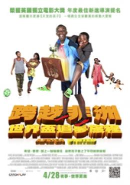跨越非洲:世界盃追夢旅程