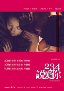 234說愛你