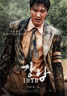 江南1970