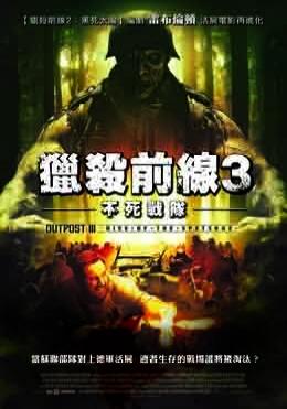獵殺前線3:不死戰隊