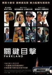關鍵目擊 Parkland