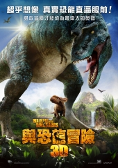與恐龍冒險3D Walking with Dinosaurs 3D