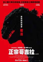 正宗哥吉拉 Shin Godzilla