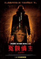 冤親債主 The Bye Bye Man
