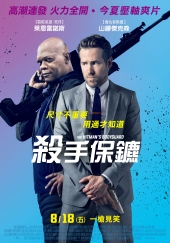 殺手保鑣 The Hitman's Bodyguard