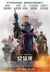 12猛漢 12 Strong