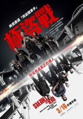 極盜戰 Den of Thieves