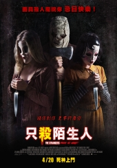 只殺陌生人 The Strangers:Prey at Night