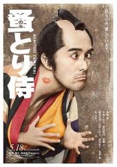止癢武士(暫譯) Nomitori Samurai
