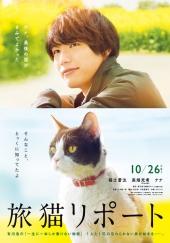 旅貓日記 The Traveling Cat Chronicles