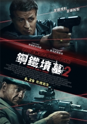 鋼鐵墳墓2 Escape Plan 2: Hades
