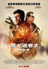 怒火邊界2:毒刑者 Sicario: Day of the Soldado