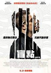 盲點 Blindspotting