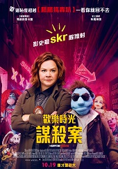 歡樂時光謀殺案 The Happytime Murders