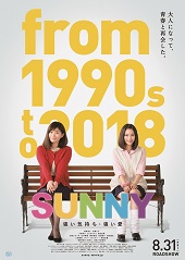 陽光姊妹淘(暫譯) Sunny: Tsuyoi Kimochi Tsuyoi Ai