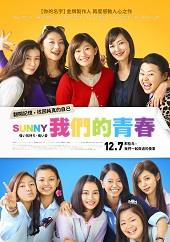 Sunny 我們的青春 Sunny: Tsuyoi Kimochi Tsuyoi Ai