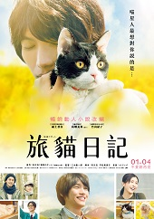 旅貓日記 The Traveling Cat Chronicles