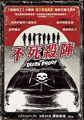 【驚悚】不死殺陣線上完整看 Death Proof