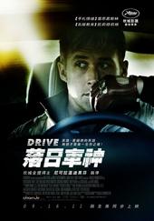 落日車神 Drive