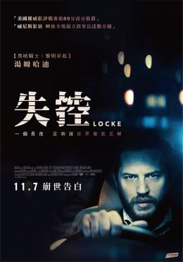 失控 Locke