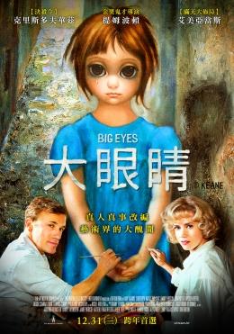 大眼睛 Big Eyes