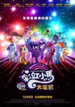 彩虹小馬大電影 My Little Pony: The Movie