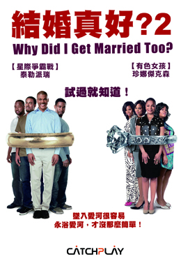 why did i get married essay Why do women become prostitutes and why do men go to them  this essay is a follow up to one that was posted on december 6,  should a married man,.